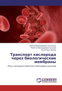 Transport kisloroda cherez biologicheskie membrany