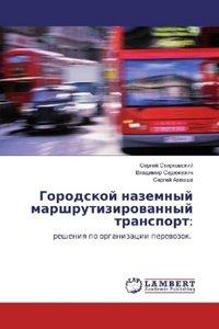 Gorodskoj nazemnyj marshrutizirovannyj transport: