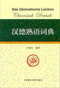 Das idiomatische Lexikon (Chinesisch-Deutsch)