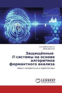Zashhishhjonnye IT-sistemy na osnove algoritmov formantnogo anal