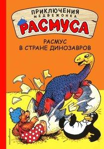 Rasmus v Strane dinozavrov