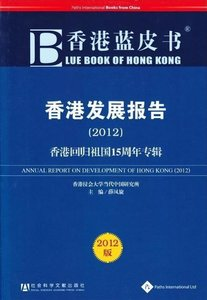 Annual Report of Development of Hong Kong (2012)
