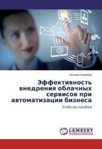 Effektivnost' vnedreniya oblachnykh servisov pri avtomatizatsii