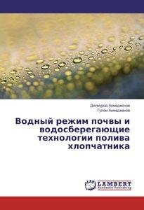 Vodnyj rezhim pochvy i vodosberegajushhie tehnologii poliva hlop