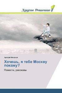 Hochesh\', ya tebe Moskvu pokazhu?