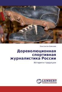 Dorevoljucionnaya sportivnaya zhurnalistika Rossii
