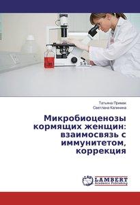 Mikrobiocenozy kormyashhih zhenshhin: vzaimosvyaz\' s immuniteto