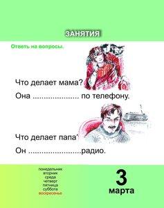 Znaesh li ty russkij jazyk?