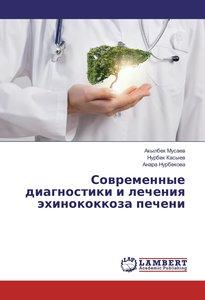Sovremennye diagnostiki i lecheniya jehinokokkoza pecheni