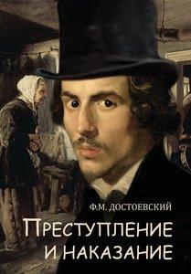 Crime and Punishment - Prestuplenie I Nakazanie (Russian Edition