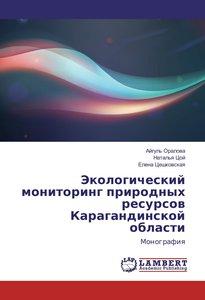 Jekologicheskij monitoring prirodnyh resursov Karagandinskoj obl