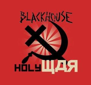 Holy War (Reworked 2012)