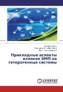 Prikladnye aspekty vliyaniya EMP na geterogennye sistemy