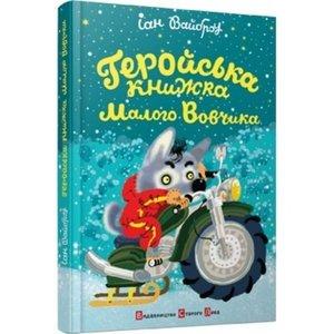Gerojs'ka knizhka Malogo Vovchika