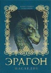 Eragon. Nasledie