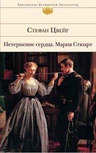 Neterpenie serdca. Maria Stuart