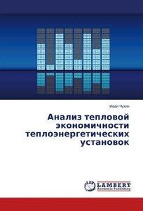 Analiz teplovoy ekonomichnosti teploenergeticheskikh ustanovok