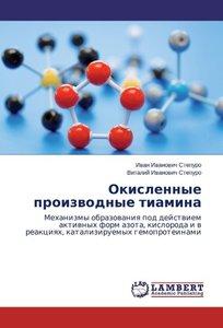 Okislennye proizvodnye tiamina