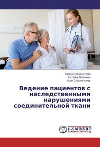 Vedenie pacientov s nasledstvennymi narusheniyami soedinitel\'no