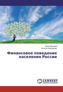 Finansovoe povedenie naseleniya Rossii