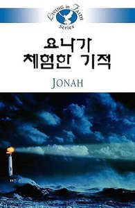 Living in Faith - Jonah