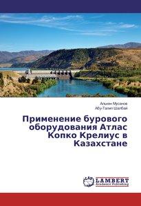 Primenenie burovogo oborudovaniya Atlas Kopko Krelius v Kazahsta