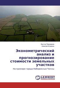 Jekonometricheskij analiz i prognozirovanie stoimosti zemel\'nyh