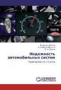 Nadezhnost' avtomobil'nykh sistem