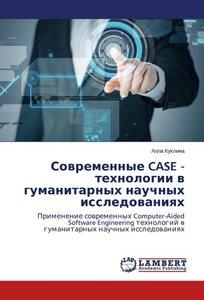 Sovremennye CASE - tekhnologii v gumanitarnykh nauchnykh issledo