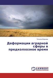 Deformacii agrarnoj sfery v predkolhoznoe vremya