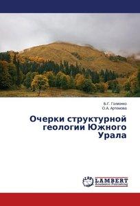 Ocherki strukturnoj geologii Juzhnogo Urala