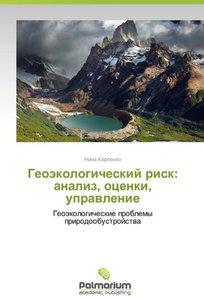 Geoekologicheskiy risk: analiz, otsenki, upravlenie