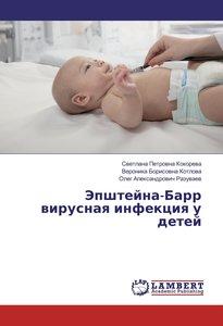 Jepshtejna-Barr virusnaya infekciya u detej