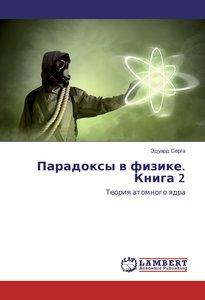 Paradoxy v fizike. Kniga 2