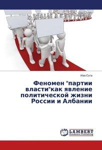 """Fenomen """"partii vlasti""""kak yavlenie politicheskoy zhizni Rossii"""