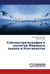 Seysmostratigrafiya v geologii Mirovogo okeana i Kontinentov
