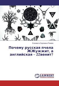 Pochemu russkaya pchela ZhZhuzhzhit, a anglijskaya - ZZvenit?