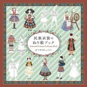 National Costume Colouring Book