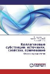 Kollagenovye substancii: istochniki, svojstva, primenenie