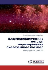 Plazmodinamicheskie metody modelirovaniya okolozemnogo kosmosa