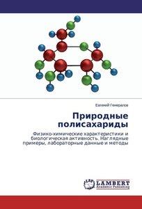 Prirodnye polisakharidy