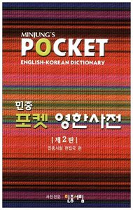 Minjung's Pocket English-Korean Dictionary