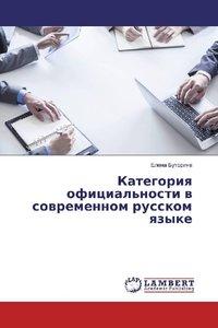 Kategoriya oficial\'nosti v sovremennom russkom yazyke