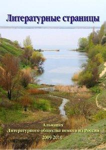 Literaturblätter deutscher Autoren aus Russland. Almanach 2008-2
