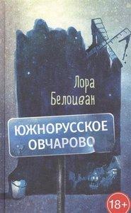 Juzhnorusskoe Ovcharovo