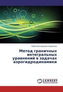 Metod granichnykh integral'nykh uravneniy v zadachakh aerogidrod