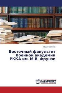 Vostochnyy fakul\'tet Voennoy akademii RKKA im. M.V. Frunze