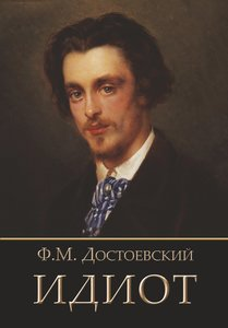 Idiot (Russian Edition)