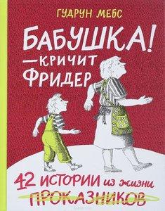 Babushka! - krichit Frider. 42 istorii iz zhizni prokaznikov