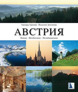 Österreich, russische Ausgabe